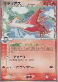 Latias aus dem Set Holon Phantom