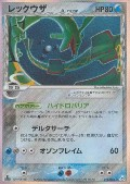 Rayquaza aus dem Set Holon Phantom