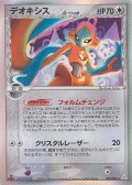 Deoxys aus dem Set Holon Phantom
