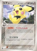 Pichu aus dem Set Holon Phantom