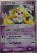 Jirachi ex aus dem Set Miracle Crystal