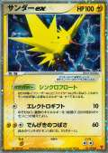 Zapdos ex aus dem Set Players Club