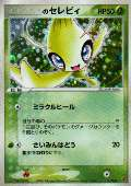 _______Celebi aus dem Set Players Club