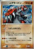 _______Groudon aus dem Set Players Club