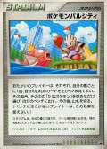 Pearl City Stadium Chubu* aus dem Set Battle Road (jp2)