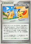 Pearl City Stadium Kanto* aus dem Set Battle Road (jp2)