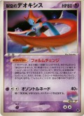 Space Fissures Deoxys* aus dem Set E-VS [Film7]