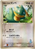 LaRousses Munchlax* aus dem Set E-VS [Film7]